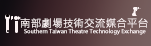 Southern Taiwan Theatre Technology Exchange